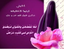 thumb_akhawat_islamway_1417210713____.jpg
