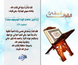 thumb_akhawat_islamway_1417211498__uran_ghayarani.jpg