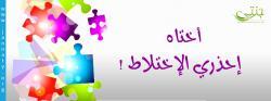 thumb_akhawat_islamway_1417212182__ikhtilat.jpg