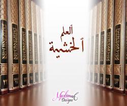 thumb_akhawat_islamway_1417212757__3elm.jpg