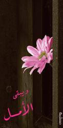 thumb_akhawat_islamway_1417212842__amal.jpg