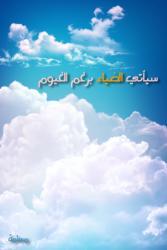 thumb_akhawat_islamway_1417213242___.jpg