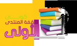 thumb_akhawat_islamway_1438373822__akhawat_islamway_1438319226__.png
