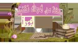 thumb_akhawat_islamway_1438374989__111111111111111111.png