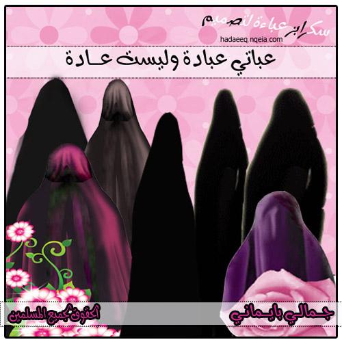 (ملف كامل عن الحجاب ارجو التثبيت