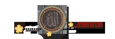 سلام-وسط-أسماء-الله-الحسني.png