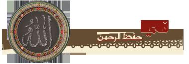 سلام-ختام-أسماء-الله-الحسني.png