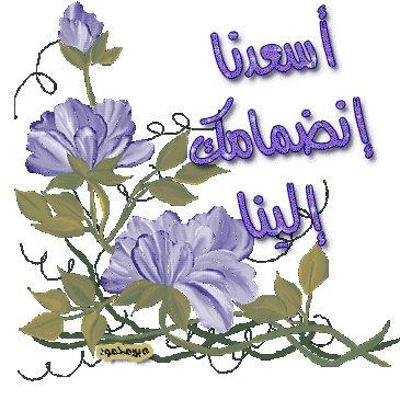 الكل يرحب بيا Post-121126-1269361421