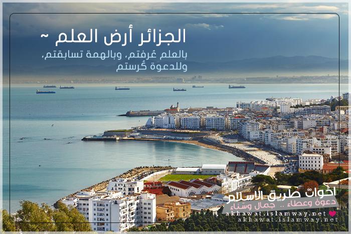 الجزائر.png