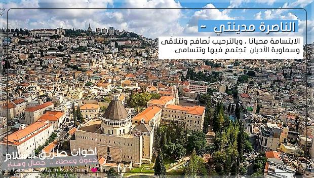 الناصرة.png