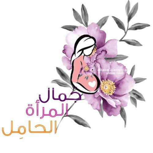 المرأة-الحامل.jpg