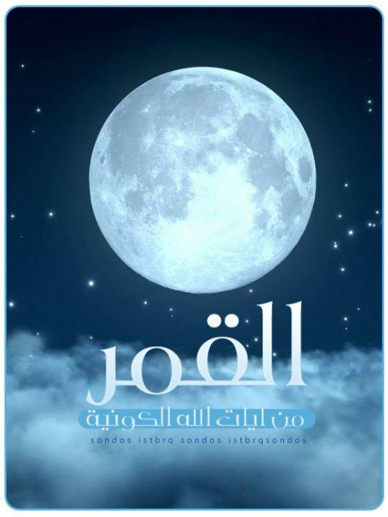 القمر.jpg