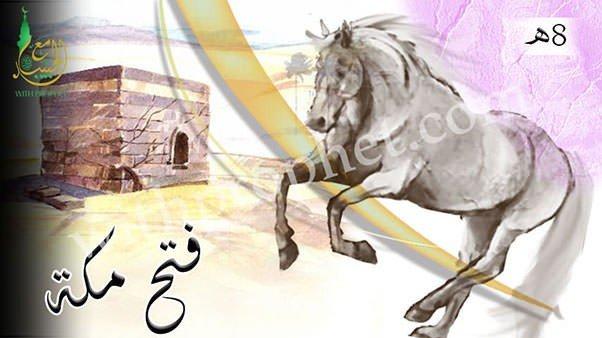 غزوة-«فتح-مكة»-..-جاء-الحق-وتحطمت-أصنام-الجاهلية-withprophet.com.jpg