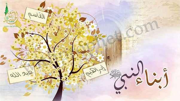 أبناء-النبي-الحبيب-s-withprophet.com.jpg