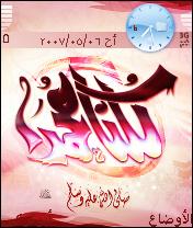 أجمل وأروع ثيمات إسلامية لجولات نوكيا Post-15053-1211466025