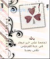 أجمل وأروع ثيمات إسلامية لجولات نوكيا Post-15053-1211466214