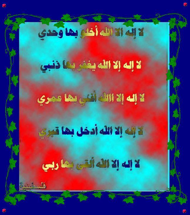 سجل حضورك بالصلاة علي الرسول صلي الله عليه وسلم Post-18303-1145098668