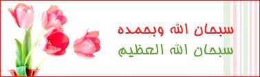 المواضيع المميزة القسم الاسلامى