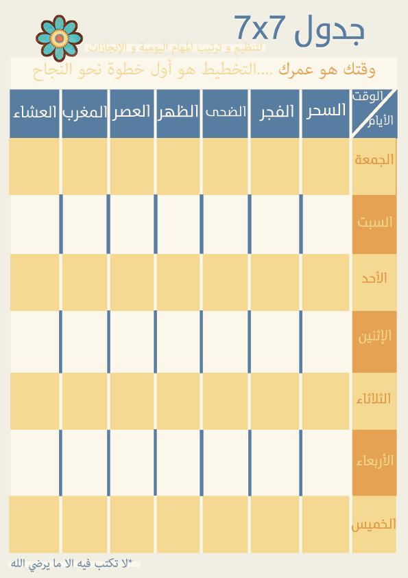 جدول 7x7 وقتك هو عمرك تصميم جاهز للطباعة و التحميل خربشة مبدعة أخوات طريق الإسلام
