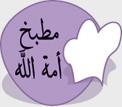 matbakh_amatullah.jpg