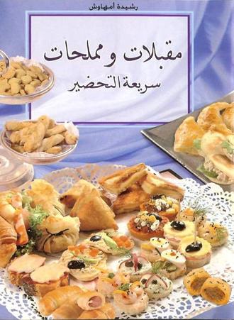 كتاب رشيدة امهاوش للمقبلات والمملحات Post-35377-1204102969