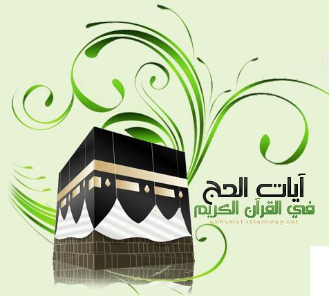 سلسلة آيات الحج في القرآن [2] Post-36649-0-95233600-1380694115