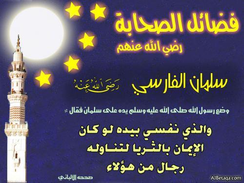 من اقول الرسول صــ الله عليه وسلم ــلى عن الصحابة Post-36649-1204210716_thumb