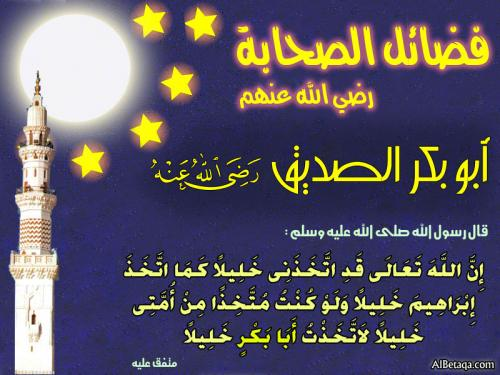 من اقول الرسول صــ الله عليه وسلم ــلى عن الصحابة Post-36649-1204210997_thumb