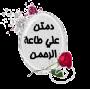 امينة الجزائرية