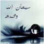 $ نور الهدى$