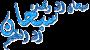 basmat 7ayah