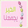 زينه محمد
