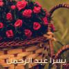 يسرا عبد الرحمن