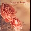 *محبة الرحمن*