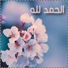أمّ عبد الله