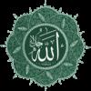 اللهم اهدني صراطا مستقيم