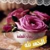 بيسان المسلمة